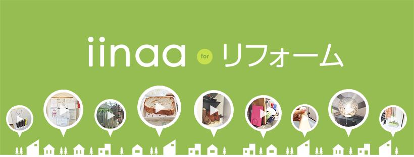 iinaa for リフォームFacebookグループカバー画像