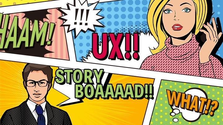 ストーリーボードを使ったUXデザインのためのアイデア発想法とは?