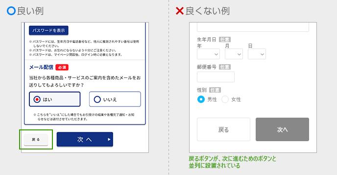 良くない例では、戻るボタンが次に進むためのボタンと並列に(位置的にも見た目的にも)設置されている