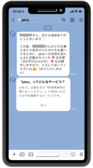 友だち追加時に自動で送られるメッセージ